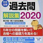 【オススメ度★★★★★】2020社会福祉士国家試験過去問解説集