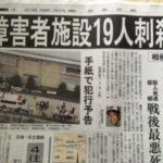 【忘れない】障害者支援施設「津久井やまゆり園」相模原殺傷事件