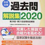 【オススメ度★★★★★】2020介護福祉士国家試験過去問解説集