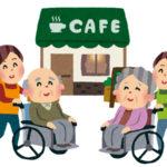【試験対策】認知症カフェ 用語理解編