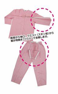 多機能パジャマ 愛情 介護パジャマ