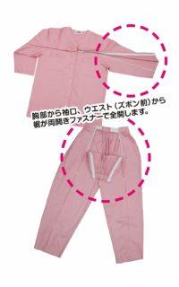 【お役立ちアイテム】 お着替えらくらく「多機能パジャマ」 ふくしの声