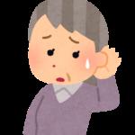 耳を疑う高齢者